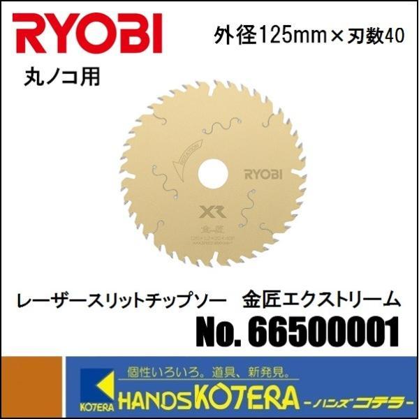 RYOBIリョービ 丸ノコ用レーザースリットチップソー金匠エクストリーム125mmX40PNo.66500001集成材・一般木