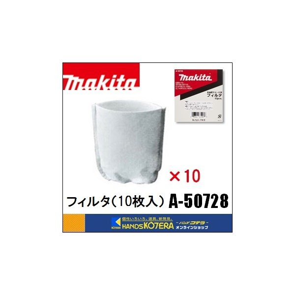 充電式クリーナー用 フィルタ (10枚入) A-50728