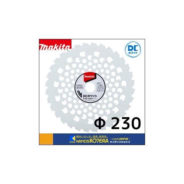◆欠品中◆makita  マキタ 純正部品 DCホワイトチップソー 230mm(刃数32)A-67315