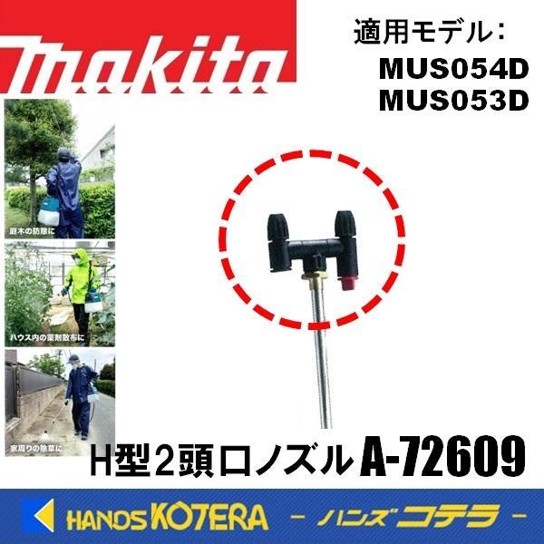 ◆欠品中◆未定  makita マキタ 交換部品  MUS054D/053D用  H型2頭口ノズル  A-72609