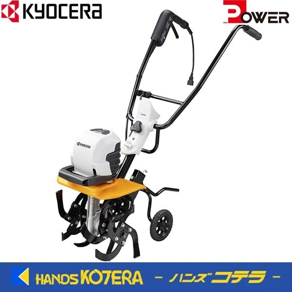 RYOBI  リョービ  ガーデン機器 電気耕うん機 ACV-1500 100V・15A・1400W