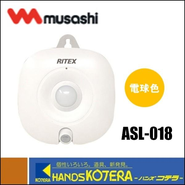 【musashi ムサシ】RITEX ライテックス 乾電池式 LED電球色 どこでも目玉センサーライト(ASL-018)