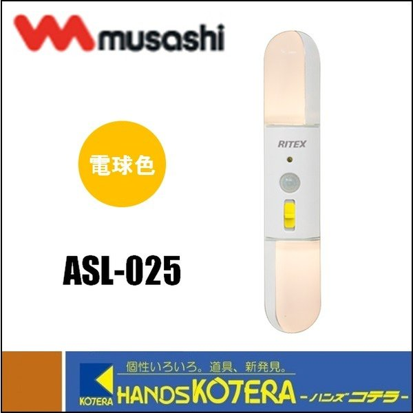 【musashi ムサシ】RITEX ライテックス 乾電池式 LED電球色 どこでもスリムセンサーライト(ASL-025)
