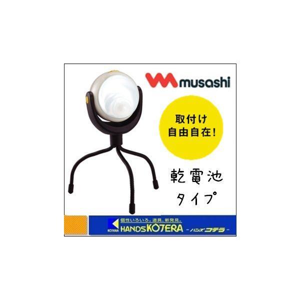 【在庫あり】【musashi ムサシ】ライテックス 1W LEDどこでもセンサーライト(ASL-090) 乾電池タイプ