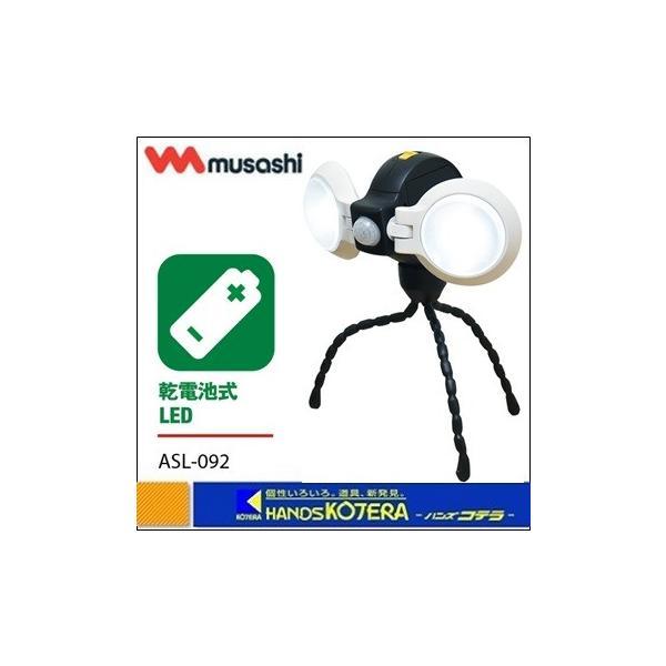 【musashi ムサシ】RITEX ライテックス どこでもセンサーライトダブル(ASL-092)