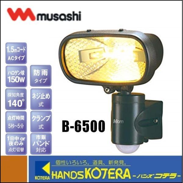 【musashi ムサシ】 防雨センサーライト ハロゲン150W (B-6500)