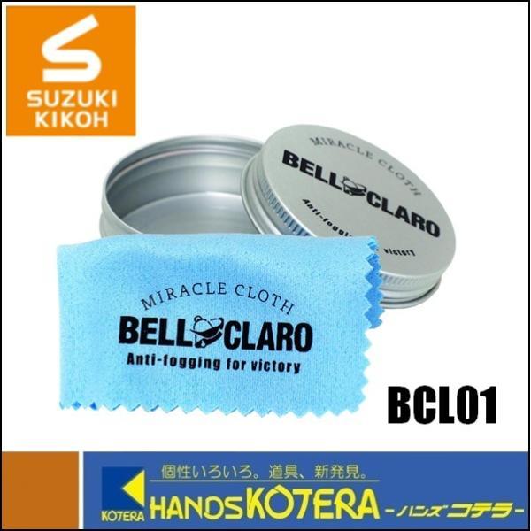 【スズキ機工(株)】ベルハンマー 曇り止めクロス ベルクラーロ BCL01