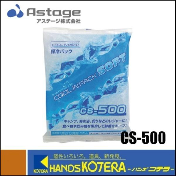 【ASTAGE アステージ】保冷パック クールインパックソフト CS-500 保冷剤 500g