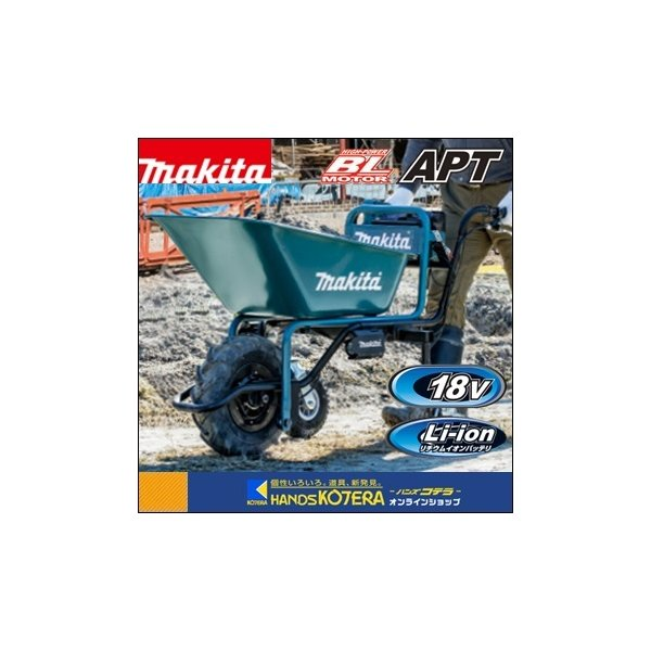 【makita  マキタ】18V充電式運搬車(CU180DZ)+バケット(A-65486)セット品 ※バッテリ、充電器別売 ≪農家、果樹園、造園、建設現場≫