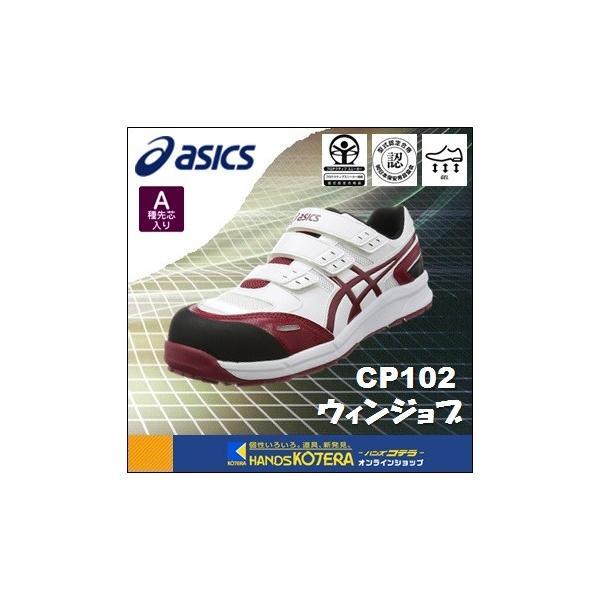 asics アシックス  作業用靴 安全スニーカー マジックベルト ウィンジョブCP102 ホワイト×バーガンディ FCP102.0126