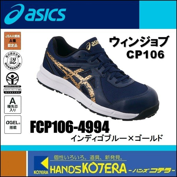 メーカーなくなり次第終了【asics アシックス】作業用靴 安全スニーカー ウィンジョブCP106 ブルー×ゴールド FCP106.4994