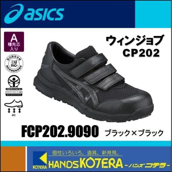 asics アシックス  作業用靴 安全スニーカー マジックベルト ウィンジョブCP202 ブラック×ブラック FCP202.9090