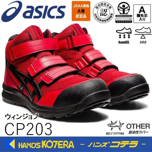 asics アシックス 作業用靴 安全スニーカー ハイカットタイプ ウィンジョブCP203 クラシックレッド×ブラック FCP203.601