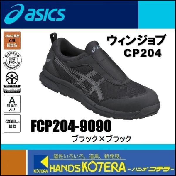 24.5cm在庫あり  asics アシックス  作業用靴 安全スニーカー スリッポンタイプ ウィンジョブCP204 ブラック×ブラック FCP204.9090