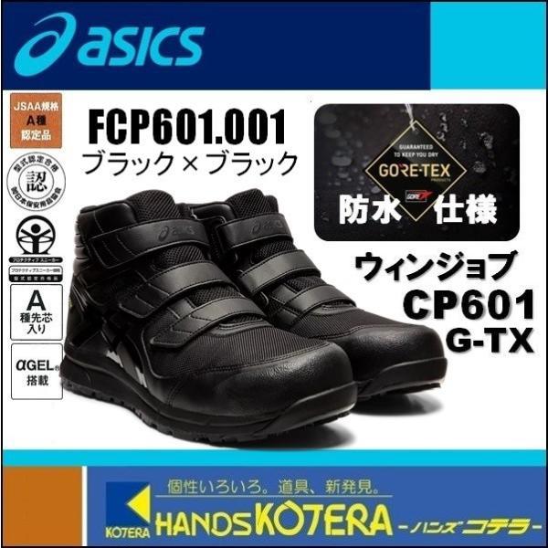 asics アシックス  ゴアテックス搭載 防水安全スニーカー ハイカットタイプ ウィンジョブCP601 G-TX ブラック×ブラック FCP601.001