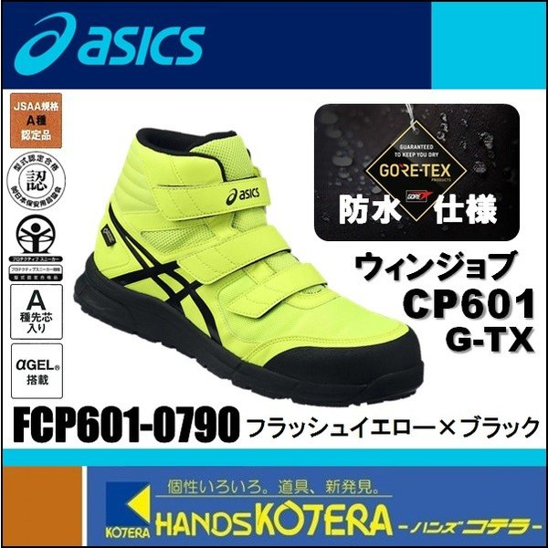 asics アシックス  ゴアテックス搭載 防水安全スニーカー ハイカットタイプ ウィンジョブCP601 G-TX イエロー×ブラック FCP601.0790