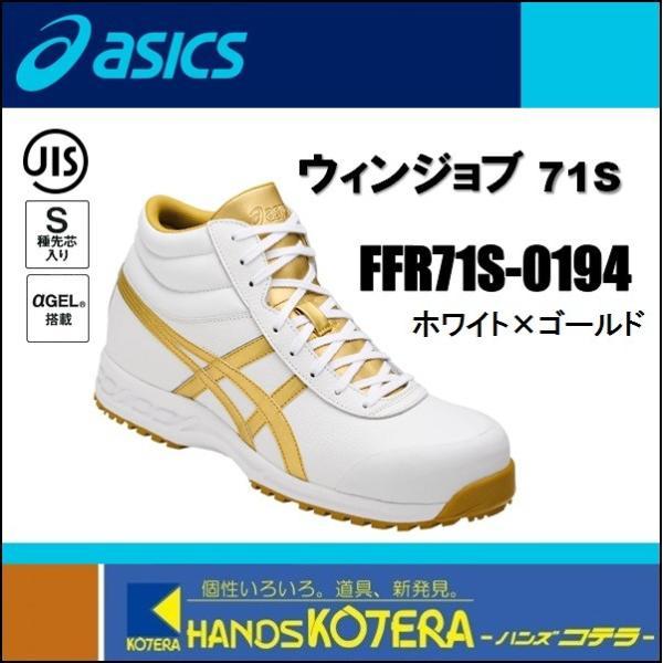 メーカー在庫限り【asics アシックス】作業用靴 JIS規格安全スニーカー ハイカット靴紐タイプ ウィンジョブ71S ホワイト×ゴールド FFR71S.0194