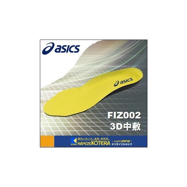 asicsアシックス 作業用靴安全スニーカーウィンジョブ専用3D中敷黄FIZ002.04