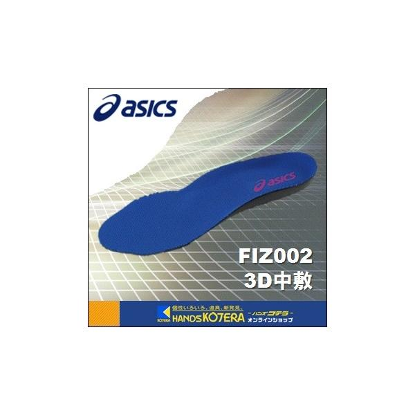asicsアシックス 作業用靴安全スニーカーウィンジョブ専用3D中敷青FIZ002.42