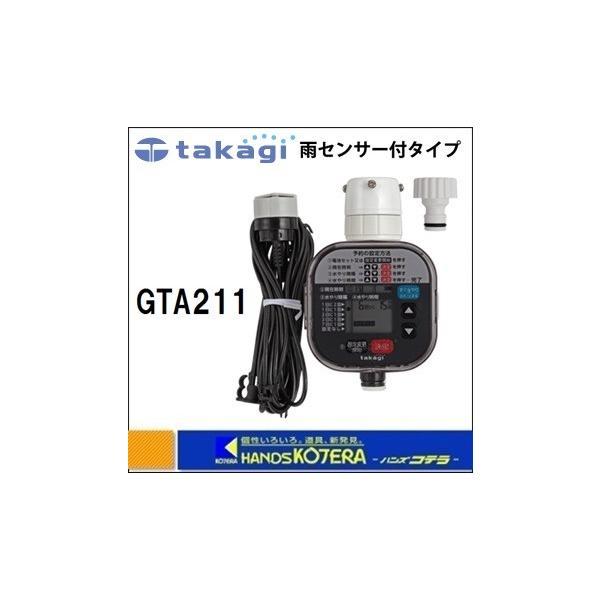 【Takagi タカギ】 かんたん水やりタイマー 雨センサー付タイプ GTA211