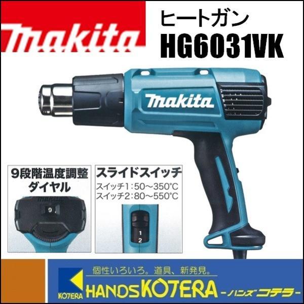 makitaマキタ ヒートガンHG6031VK