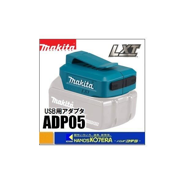 【makita マキタ】純正アクセサリ 14.4V/18V兼用 USB用アダプタ ADP05