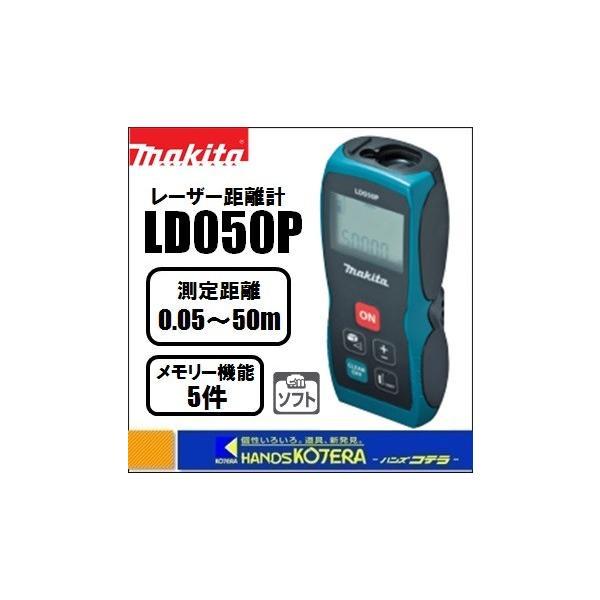 makita マキタ  レーザー距離計(シンプル機能タイプ)測定距離:0.05〜50m LD050P