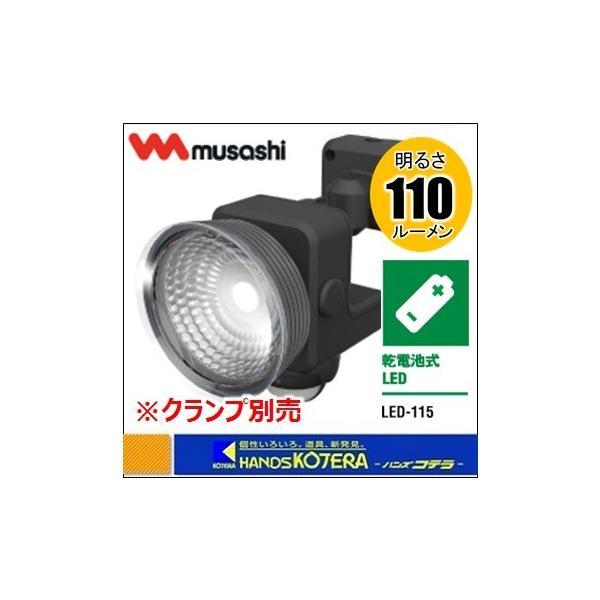 【musashi ムサシ】RITEX ライテックス 1.3W×1灯 フリーアーム式 LED乾電池センサーライト(LED-115)