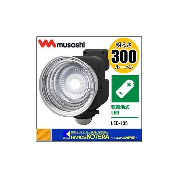 【musashi ムサシ】RITEX ライテックス 3.5W×1灯 フリーアーム式 LED乾電池センサーライト(LED-135)