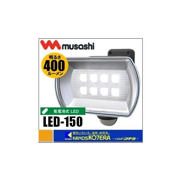 【musashi ムサシ】RITEX ライテックス 4.5W ワイド フリーアーム式 LED乾電池センサーライト(LED-150)