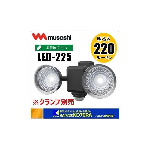 【musashi ムサシ】RITEX ライテックス 1.3W×2灯 フリーアーム式 LED乾電池センサーライト(LED-225)