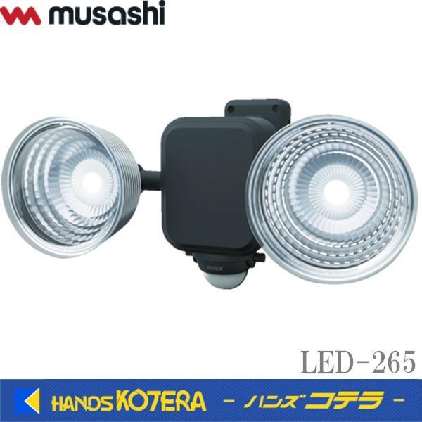 【musashi ムサシ】RITEX ライテックス 3.5W×2灯 フリーアーム式 LED乾電池センサーライト(LED-265)