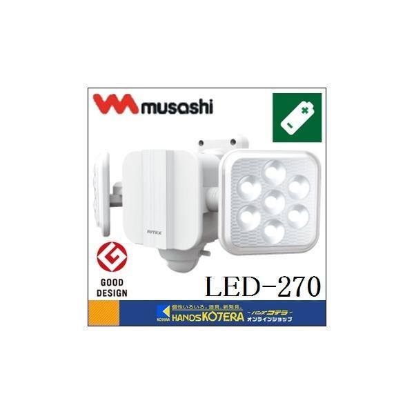【musashi ムサシ】RITEX ライテックス 乾電池式 5W×2灯 フリーアーム式LED乾電池センサーライト(LED-270)