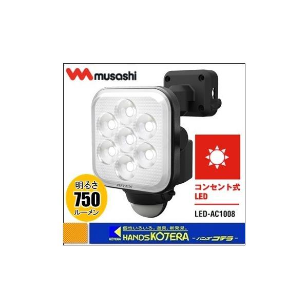 【musashi ムサシ】RITEX ライテックス 8W×1灯 フリーアーム式LEDセンサーライト(LED-AC1008)