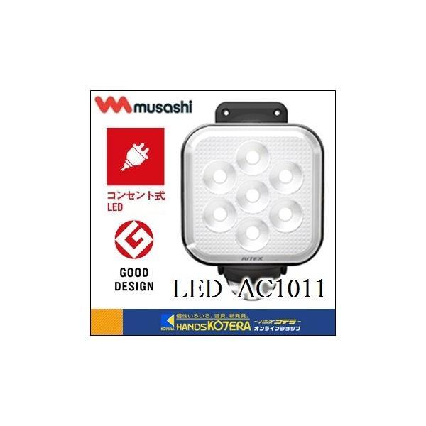 【musashi ムサシ】RITEX ライテックス 11W×1灯 フリーアーム式LEDセンサーライト(LED-AC1011)