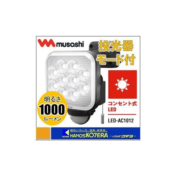 【musashi ムサシ】RITEX ライテックス 12W×1灯 フリーアーム式LEDセンサーライト(LED-AC1012)