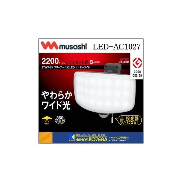 【musashi ムサシ】RITEX ライテックス 27Wワイド フリーアーム式 LEDセンサーライト(LED-AC1027)