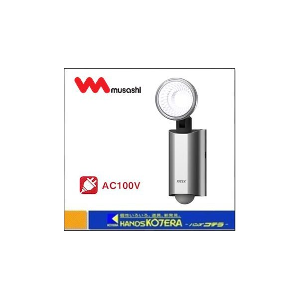 【musashi  ムサシ】ライテックス 10W LED 多機能型センサーライト (LED-AC1510)