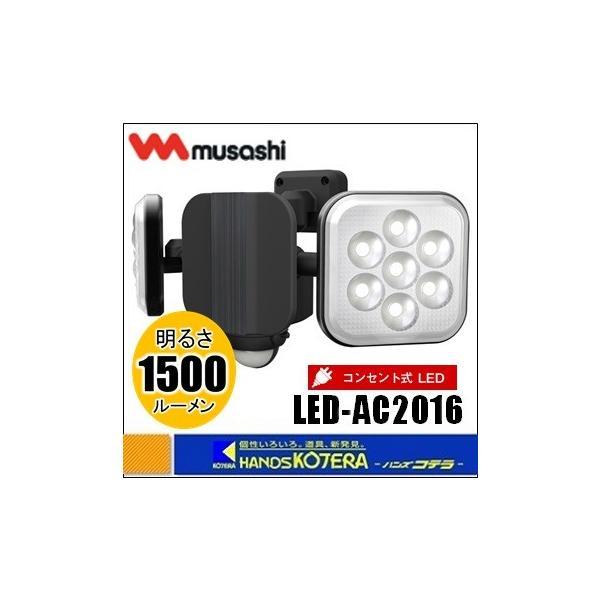 【musashi ムサシ】RITEX ライテックス 8W×2灯 フリーアーム式LEDセンサーライト(LED-AC2016)