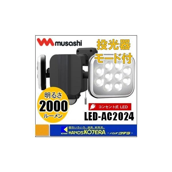 【musashi ムサシ】RITEX ライテックス 12W×2灯 フリーアーム式LEDセンサーライト(LED-AC2024)
