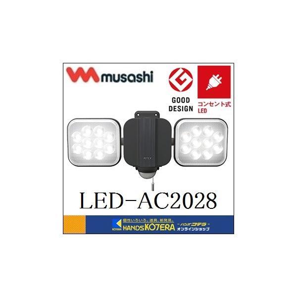 【musashi ムサシ】RITEX ライテックス 14W×2灯 フリーアーム式LEDセンサーライト(LED-AC2028)ひもスイッチで投光器に!