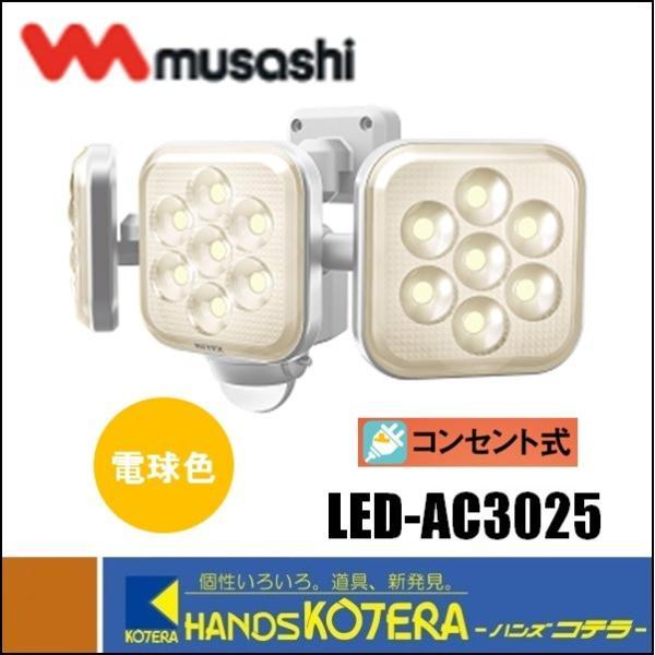 【musashi ムサシ】RITEX ライテックス 8W×3灯 フリーアーム式LEDセンサーライト 電球色(LED-AC3025)