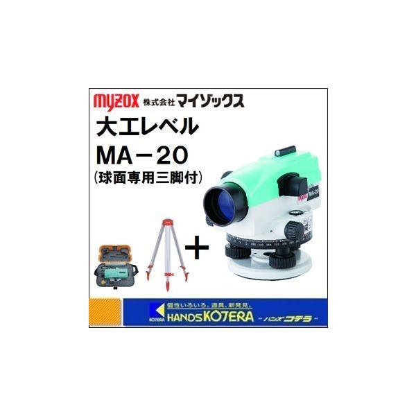 【代引不可】【メーカー直送品】【マイゾックス MYZOX】 大工レベル オートレベル MA-20 三脚付 20倍