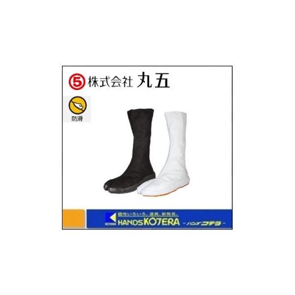 【丸五】 エアージョグ3 12枚 白 22.5〜28・29cm 地下足袋