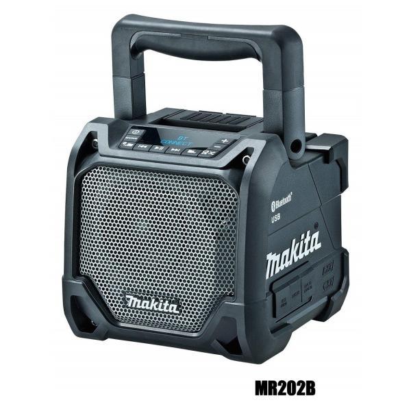 【makita マキタ】充電式スピーカ MR202 青/MR202B 黒 Bluetooth対応 USBメモリ対応・液晶パネル付 本体のみ(バッテリ・充電器別売)