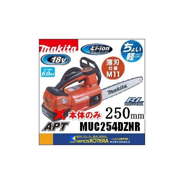 makitaマキタ 18V充電式チェンソーガイドバー250mmMUC254DZNR[赤]※本体のみ(薄刃専用スプロケットノーズ
