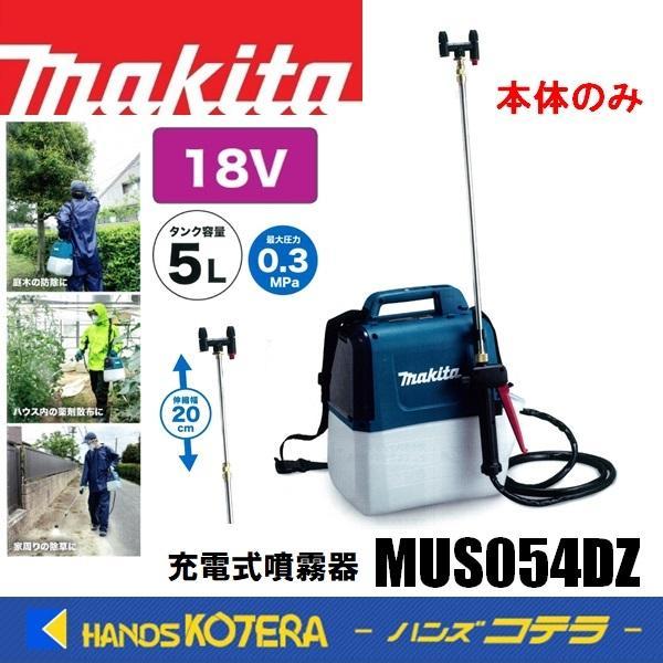 在庫あり makita マキタ 充電式噴霧器 MUS054DZ  18V タンク容量5L ※バッテリ・充電器別売