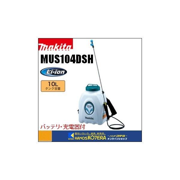 充電式噴霧器 MUS104DSH