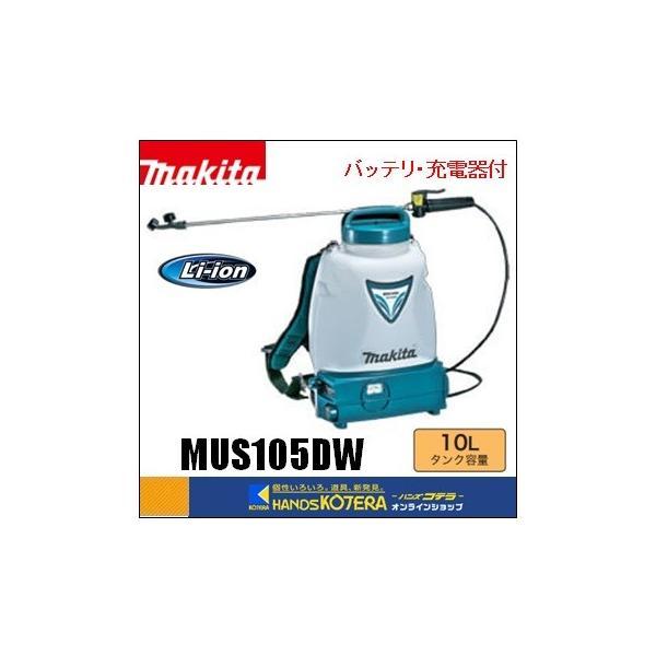 makita マキタ 充電式噴霧器 MUS105DW 10.8V 1.3Ah タンク容量10L バッテリ+充電器付