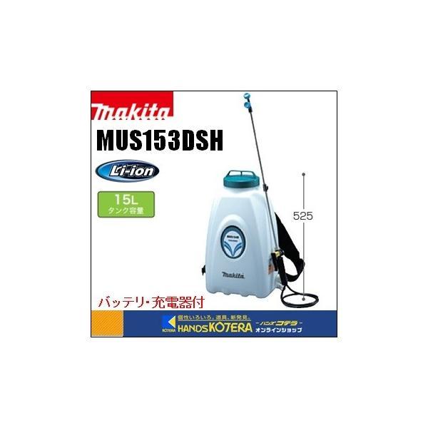 充電式噴霧器 MUS153DSH